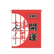 Japanese Style Small Flags Restaurant Commercial Symbol Sign Curtains Decor Doorway Flags, #18