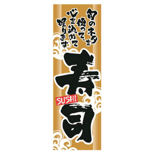 Japanese Style Door Decorated Art Flag Restaurant Sign Big Hanging Curtains -A24