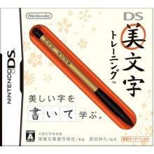 DS Bimoji Training [Japan Import]